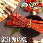 【楊家香】蜜汁豬肉乾