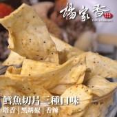 【楊家香】鱈魚切片系列-黑胡椒