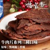 【楊家香】牛肉片系列190克(原味)