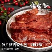 【楊家香】薄片肉乾系列-蒜味