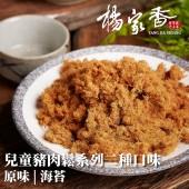 【楊家香】兒童肉鬆系列-原味